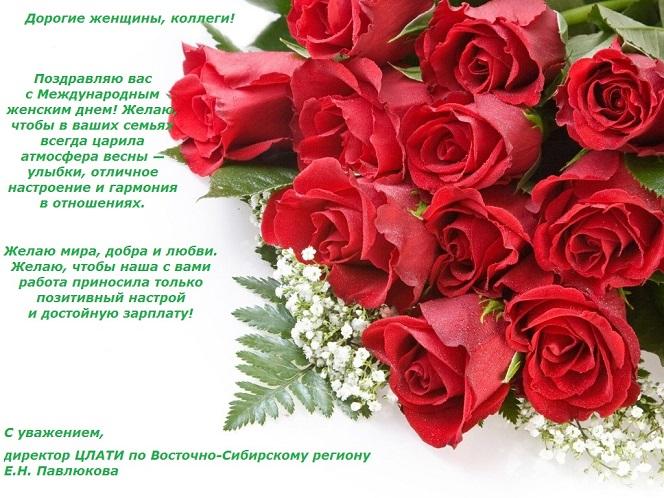 Поздравление 8 марта - копия