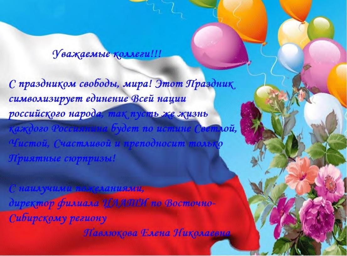 поздравление день России
